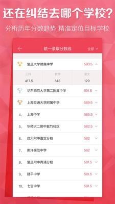 上海升学帮软件截图2