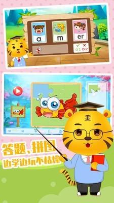 儿童拼音教学软件截图2