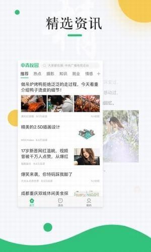 中青校园网软件截图2