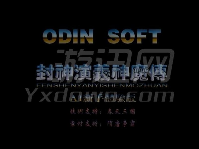 封神演义神魔传 A1新手体验版下载