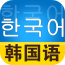 韩语日常用语学习
