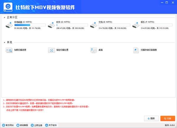 比特松下MOV视频恢复软件下载