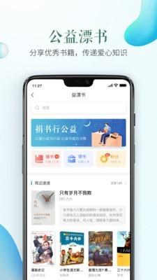 张掖市安全教育平台软件截图2
