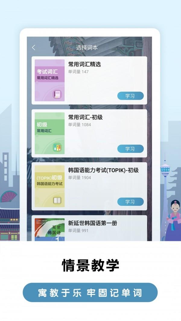 莱特韩语背单词软件截图1