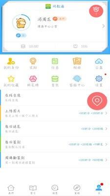 福建省教育信息化统一平台软件截图0