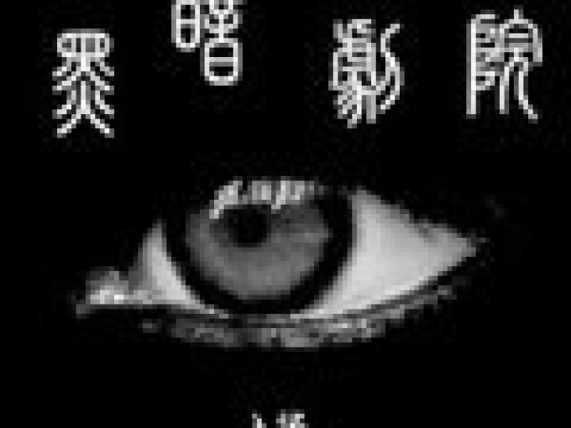 黑暗剧院 中文版