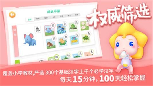 AR趣学汉字软件截图3