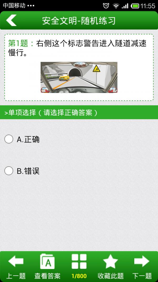 新驾照考试