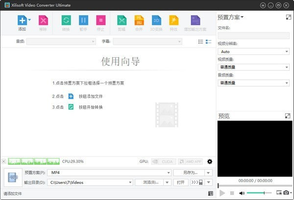 Xilisoft Video Converter Ultimate下载