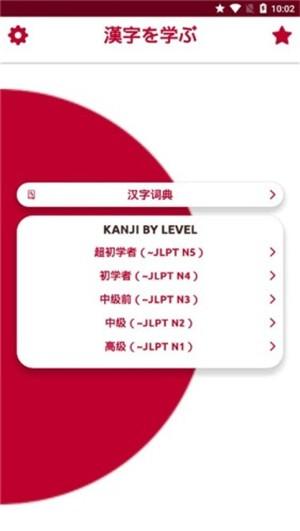 日语屋软件截图2
