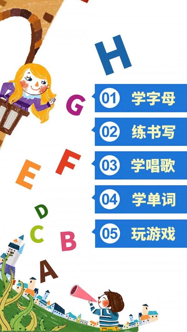 儿童英语字母