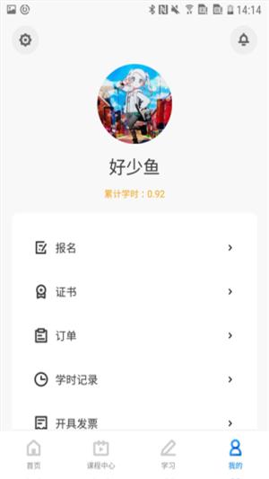 兴发云课堂软件截图3