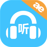 每日听力英语app