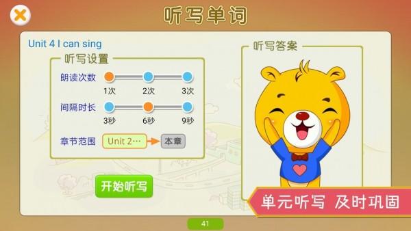 深圳小学英语软件截图3