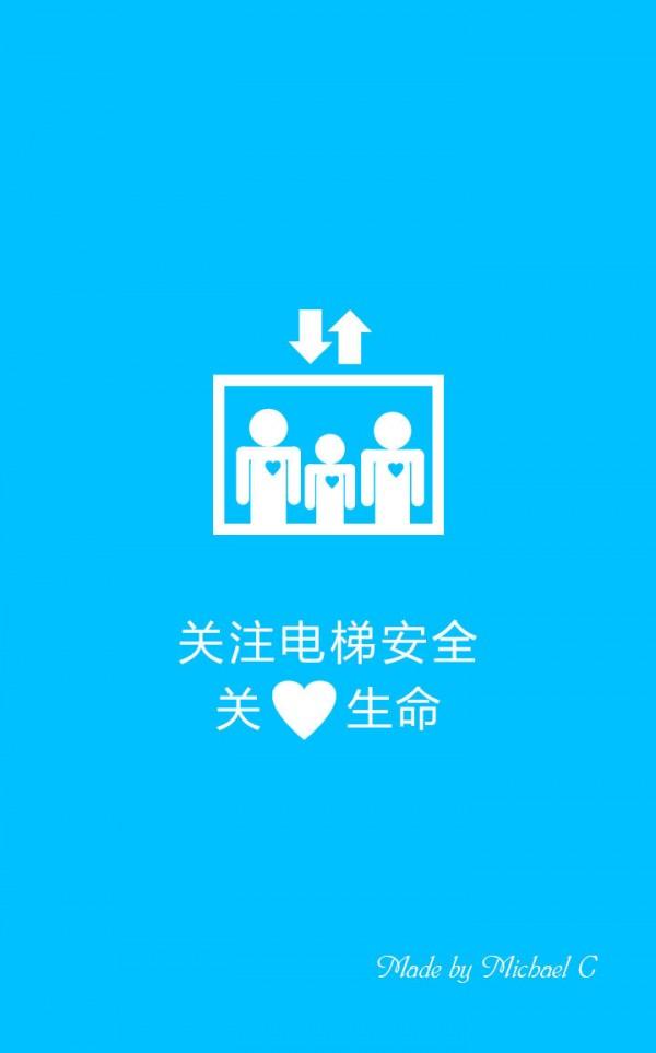 电梯安全员模拟考试练习