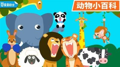 儿童动物乐园