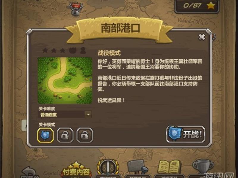 皇家守卫军 V1.1中文版下载
