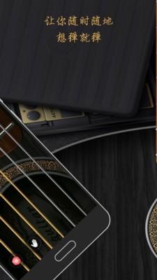 模拟吉他软件截图1
