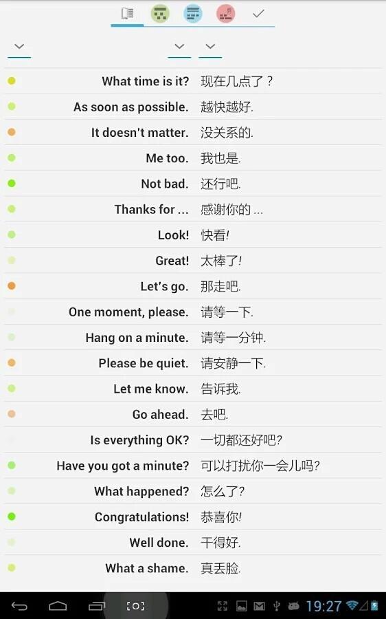英语轻松学