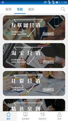 中农服网校软件截图1