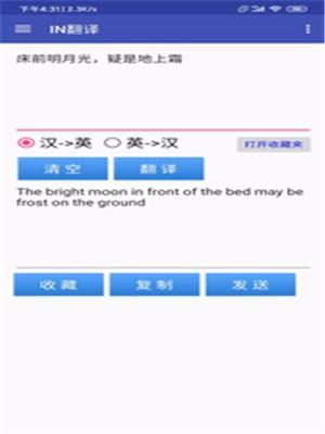 in翻译软件截图1