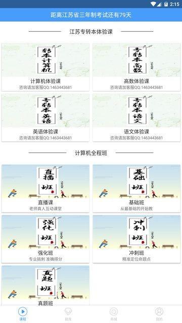 江苏快考软件截图3