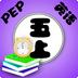 PEP小学英语五上单词学习
