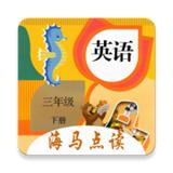 汉语拼音点读app免费版