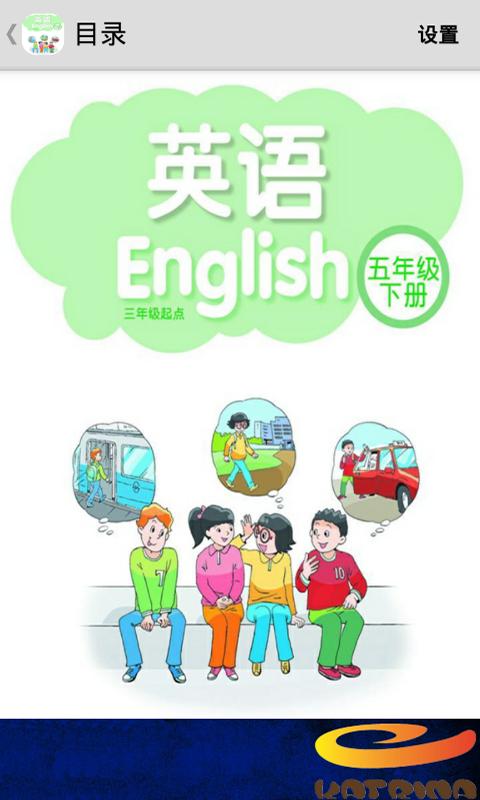 江苏英语五下软件截图0