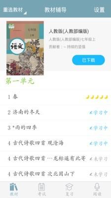 苏教版初中语文软件截图0