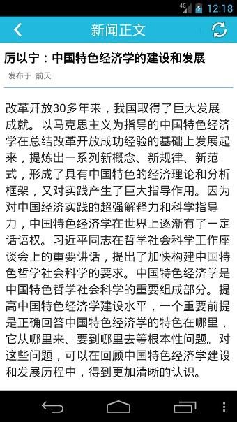 中国传媒大学校园通软件截图1