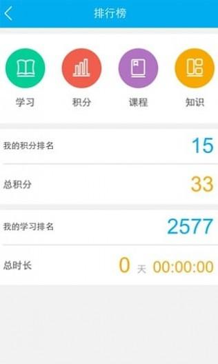 秦苍云学堂软件截图2