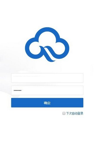 高考云软件截图3