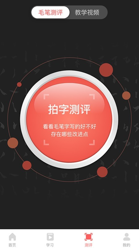 国字云智能书法教学平台软件截图1