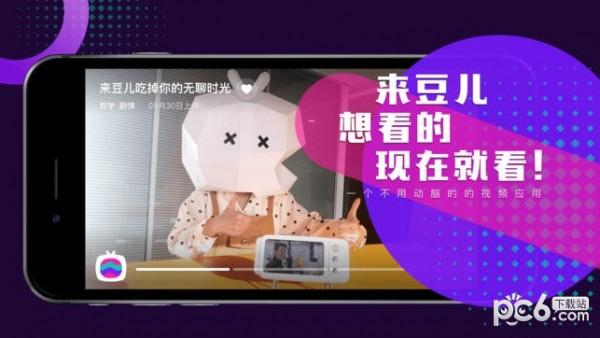 豆儿TV短视频软件截图2