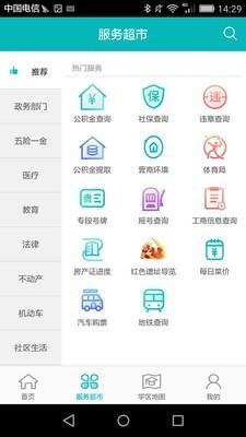 贵阳市义务教育入学服务平台软件截图1