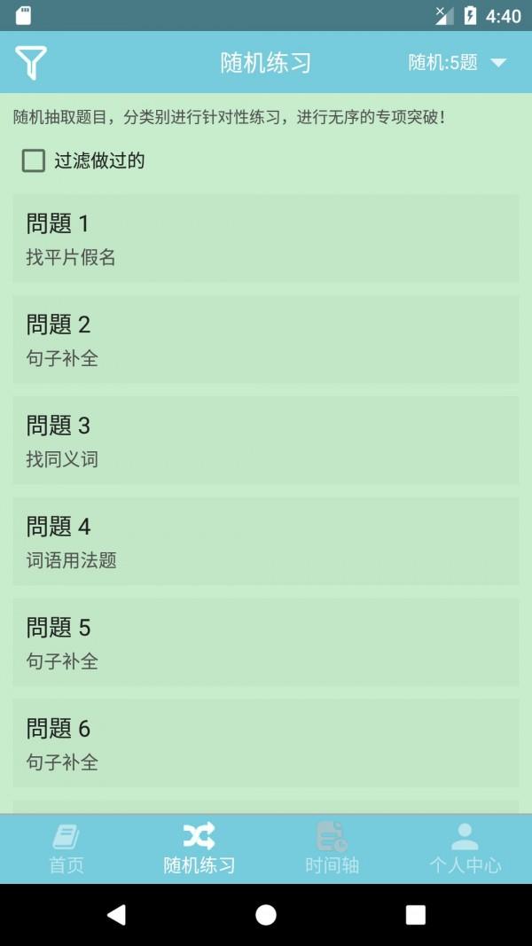 烧饼日语软件截图1
