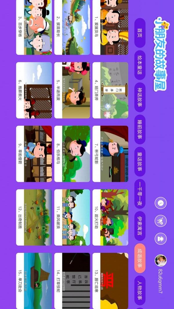 儿童故事城堡软件截图1