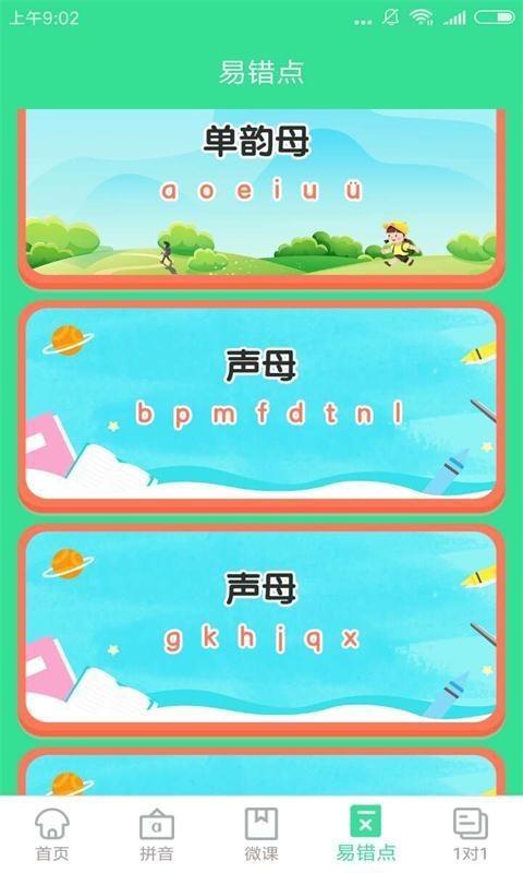 汉语拼音点读