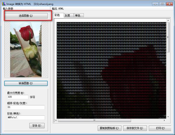 Image转换为HTML工具下载