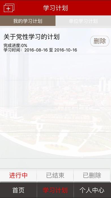 天津干部在线软件截图0