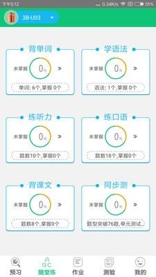 外语通小学版软件截图1