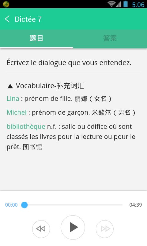 循序渐进法语听写