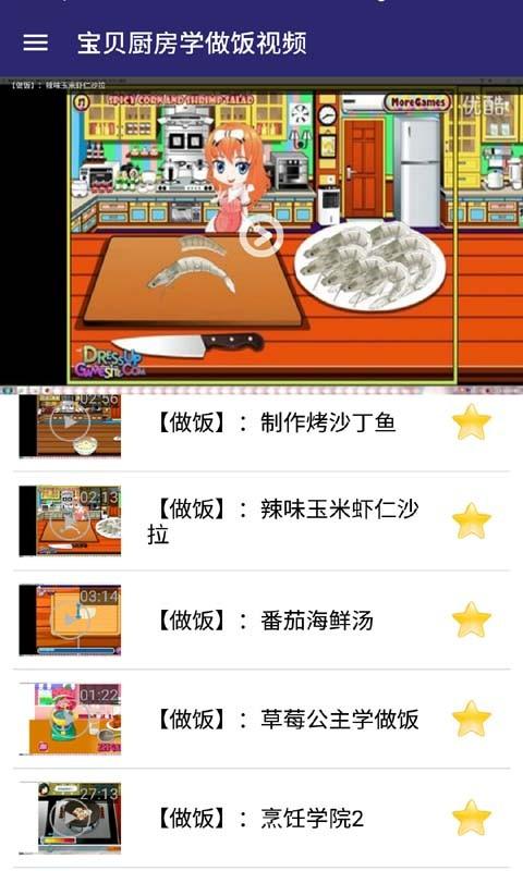 小女孩学做饭视频软件截图3