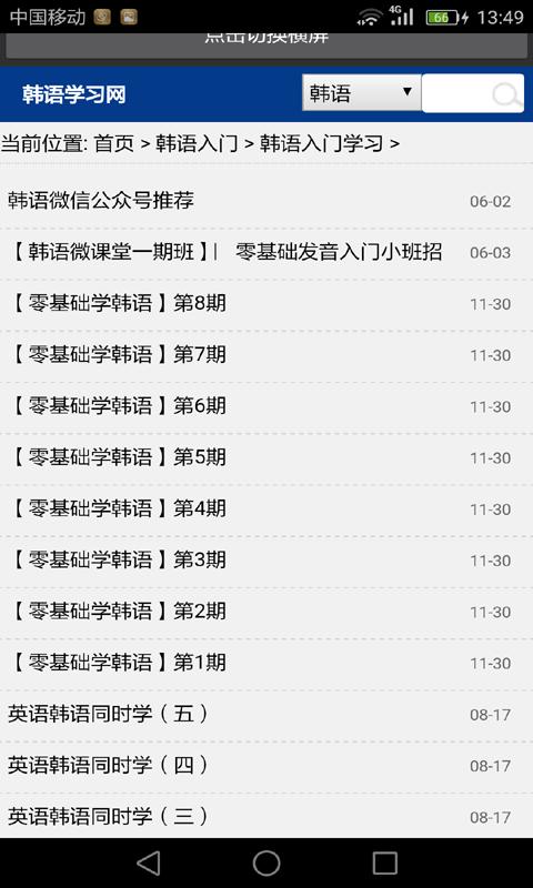 韩文发音软件截图1