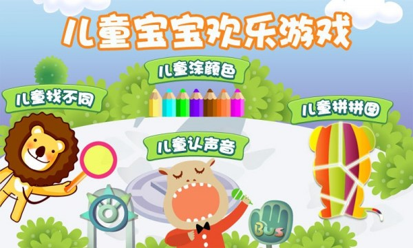 儿童宝宝欢乐游戏软件截图0