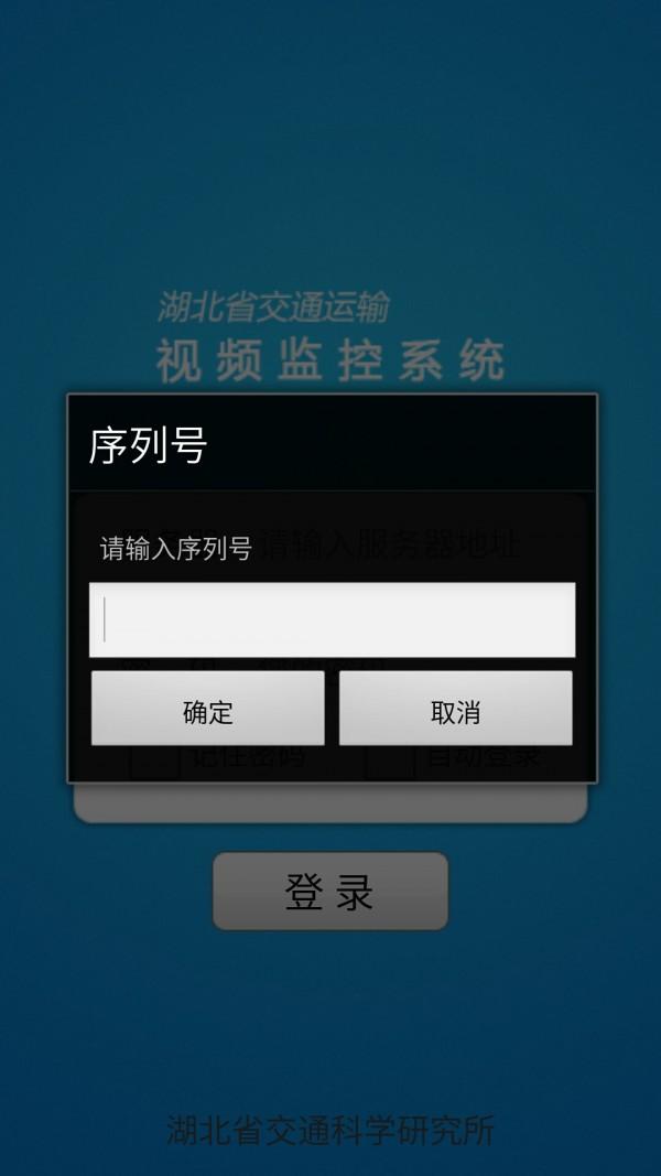 湖北省交通运输视频监控平台
