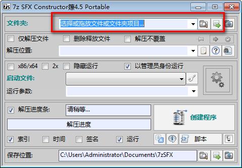 7z SFX Constructor(7z自解压软件)下载