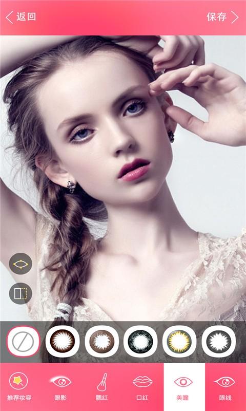 BeautyMakeup软件截图2