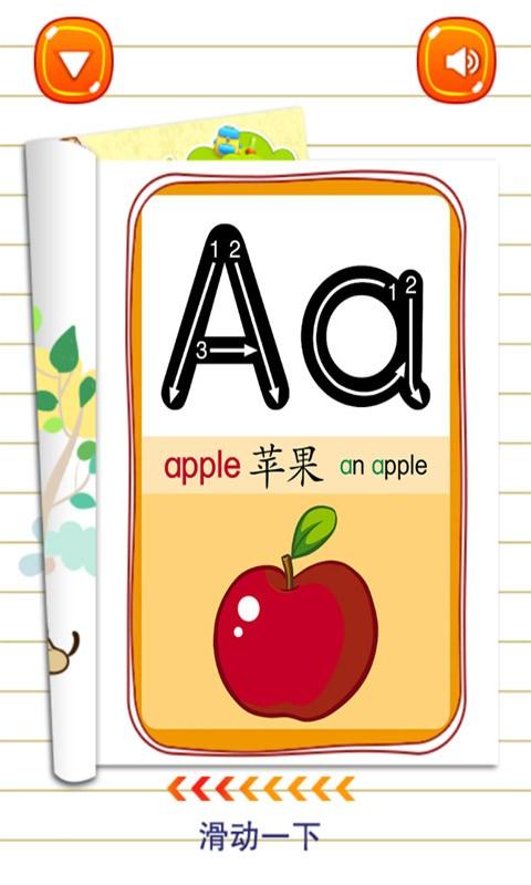 安吉拉学英文字母游戏